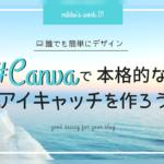 Canvaの制作例1