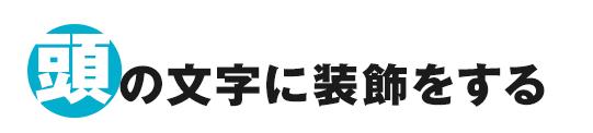 頭の文字に装飾1