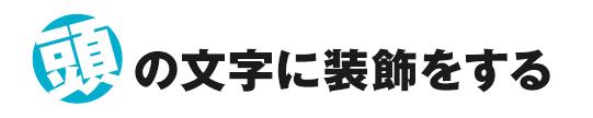 頭の文字に装飾2