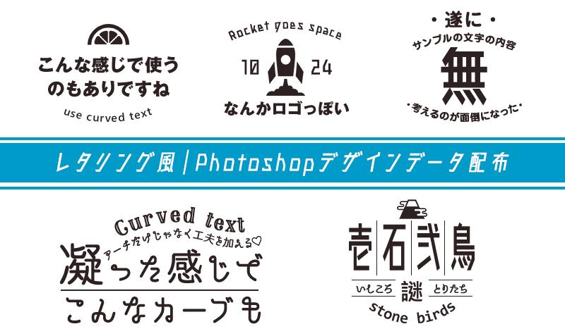 【Photoshopデザインデータ配布】アーチ状のカーブ文字をデザインに活かそう