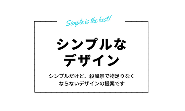 シンプルデザイン04