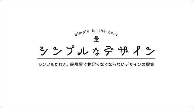 シンプルデザイン08