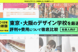 東京・大阪のデザイン学校まとめ