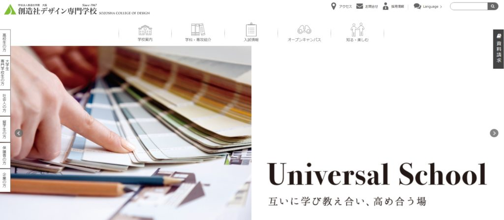 創造社デザイン専門学校