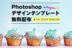 【PSDデータ配布】インスタ風のお洒落なフリーデザインテンプレート12選