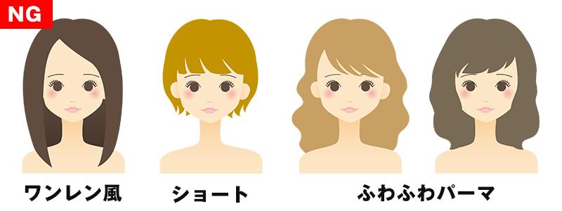 髪の量が多いダメな髪型