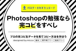 Photoshopの勉強