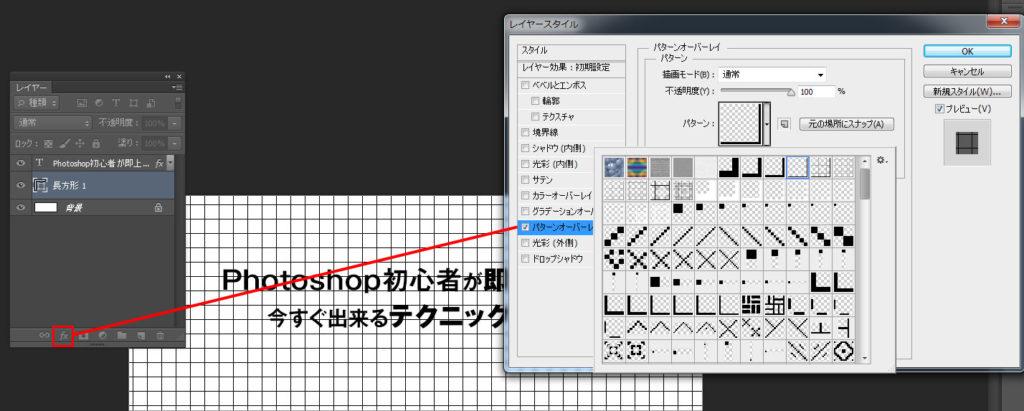 Photoshopパターン01