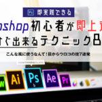 Photoshop初心者