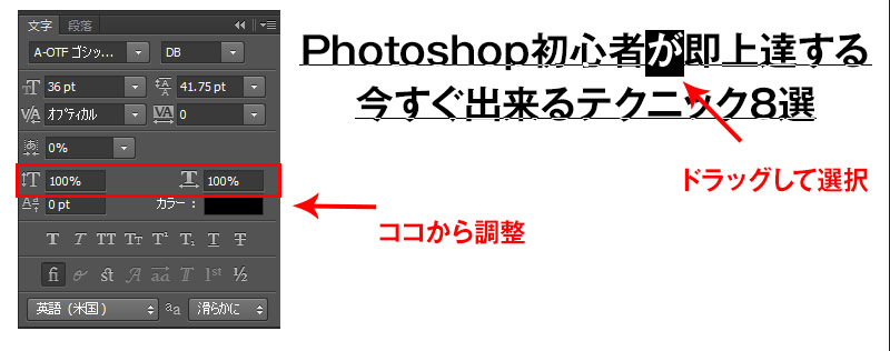 Photoshop文字の強弱01