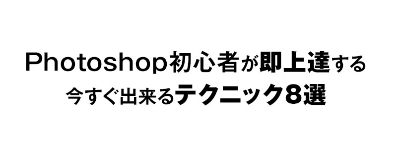 Photoshop文字の強弱02