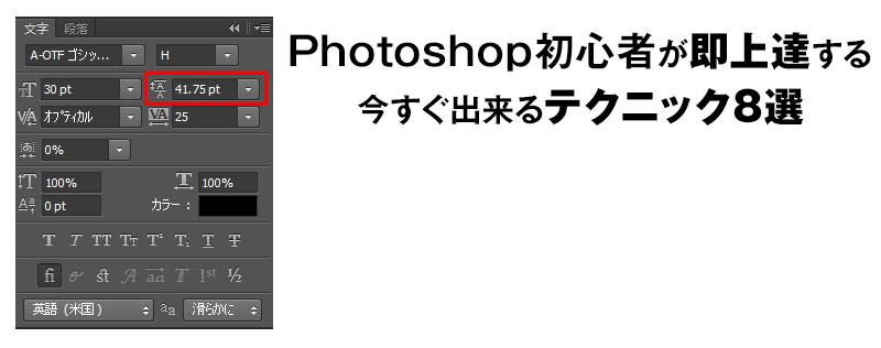 Photoshop文字の行間01