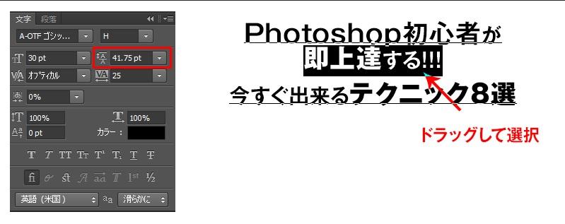 Photoshop文字の行間02