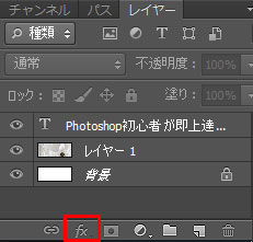 photoshop文字の効果2