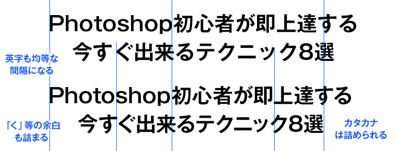 photoshop文字の字間03