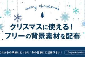 クリスマスのフリーの背景素材を配布