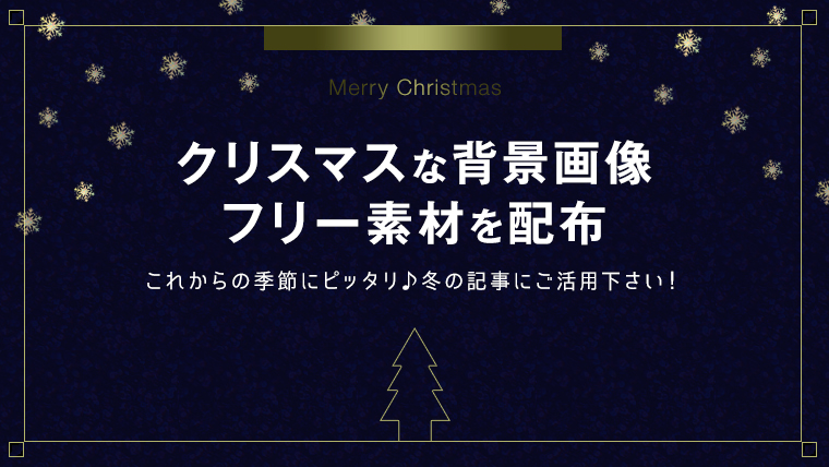 クリスマスのフリーの背景素材文字を載せるだけで使える無料画像