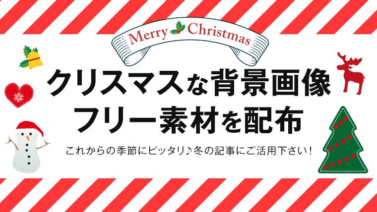 クリスマスのフリー背景素材04sample