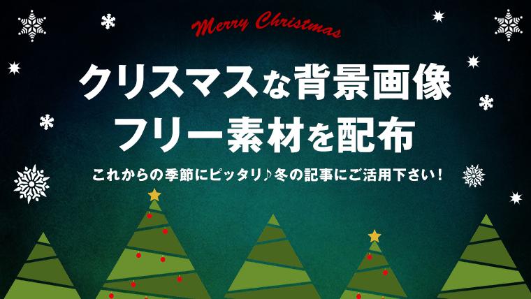 クリスマスのフリー背景素材05sample
