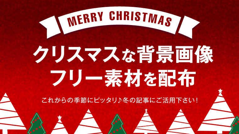 クリスマスのフリー背景素材09sample