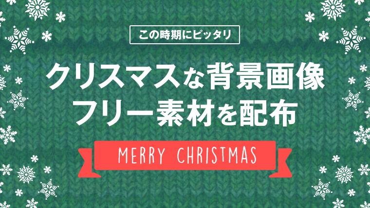 クリスマスのフリーの背景素材