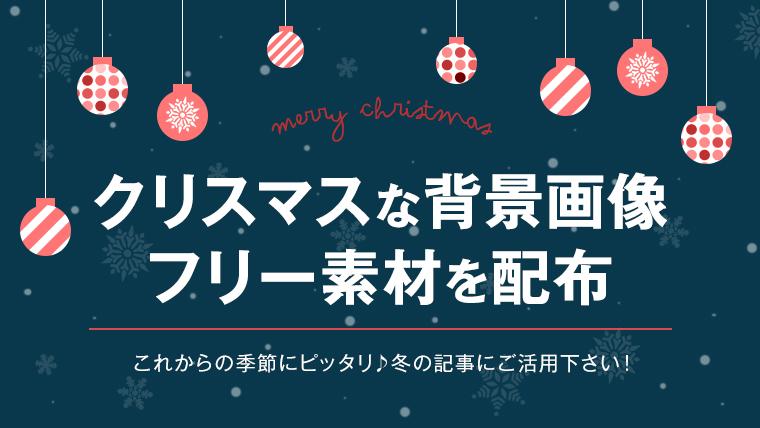 クリスマスのフリーの背景素材02