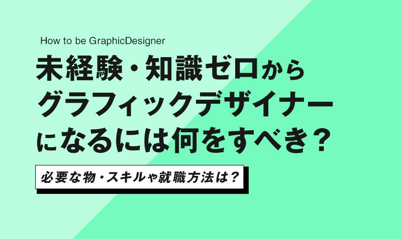 グラフィックデザイナーになるために