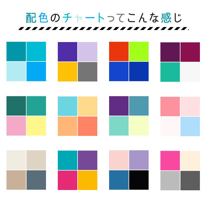 色の組合せ事例2