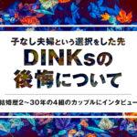 DINKs後悔