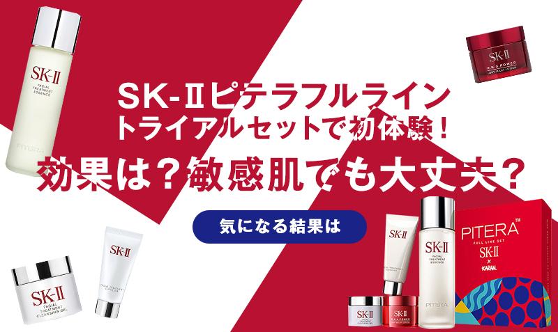 SK2トライアルセット効果