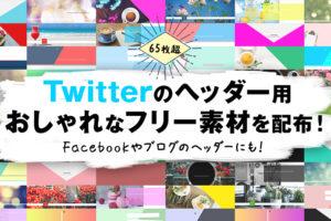 Twitterのヘッダーフリー素材