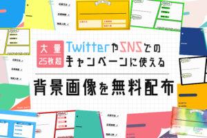 Twitterキャンペーン企画で使える背景画像