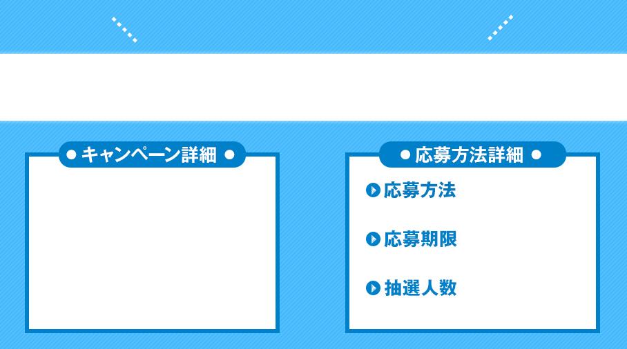 Twitterキャンペーン企画デザイン02blue