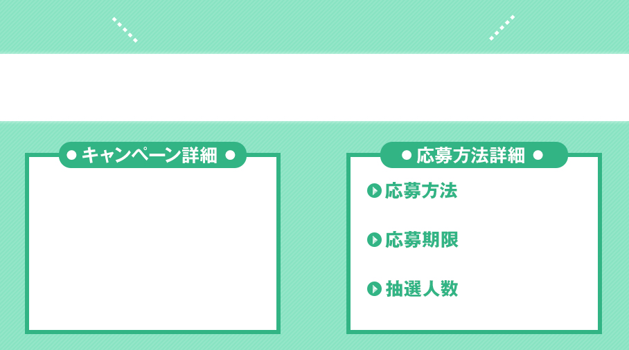 Twitterキャンペーン企画デザイン02green