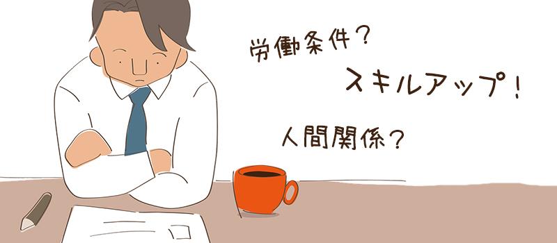 WEBデザイナーの転職の戦略01