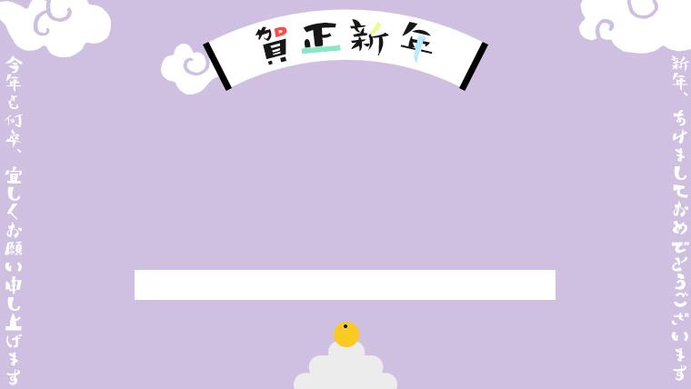 お正月のフリー素材03murasaki