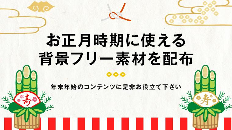 お正月に使える和柄のフリー素材文字を載せるだけで使える無料