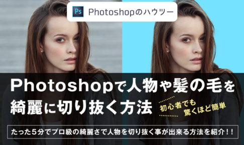 Photoshopで人物や髪の毛を切り抜きアイキャッチ
