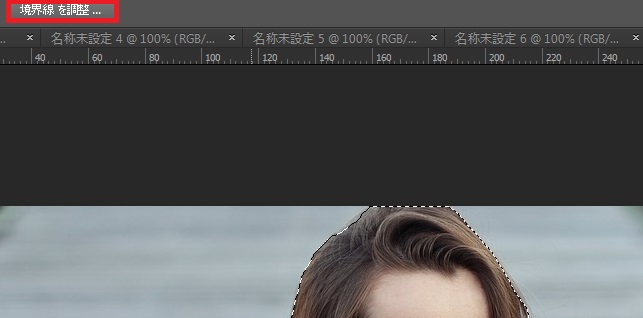 Photoshopで人物や髪の毛を切り抜き06