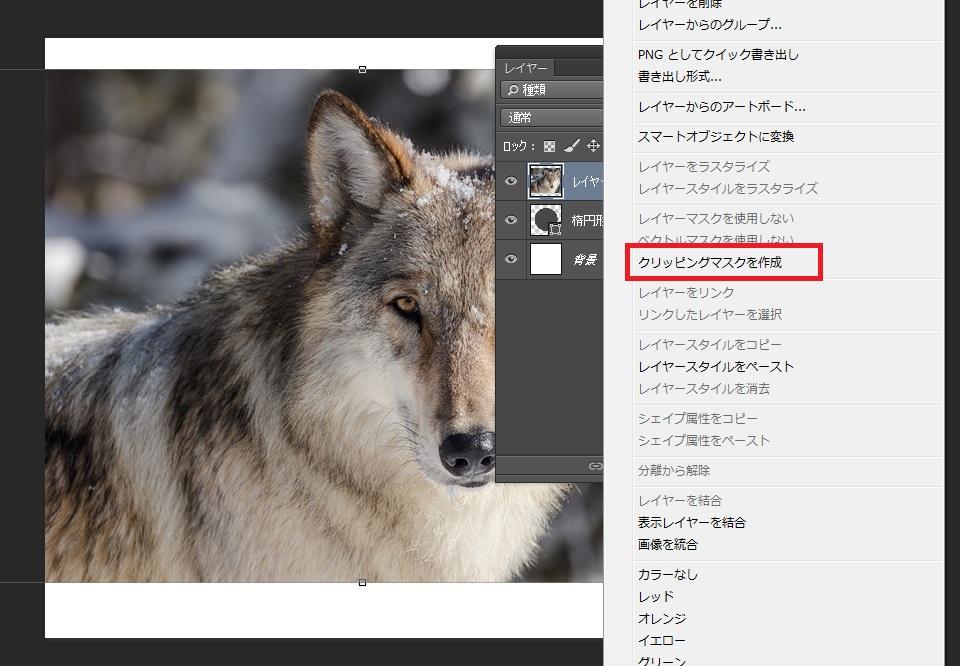 Photoshopのクリッピングマスク04