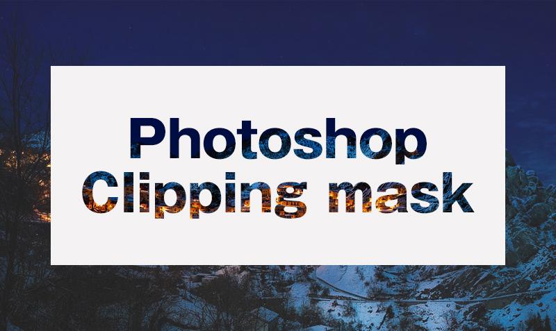 Photoshopのクリッピングマスク08