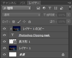 Photoshopのクリッピングマスク09