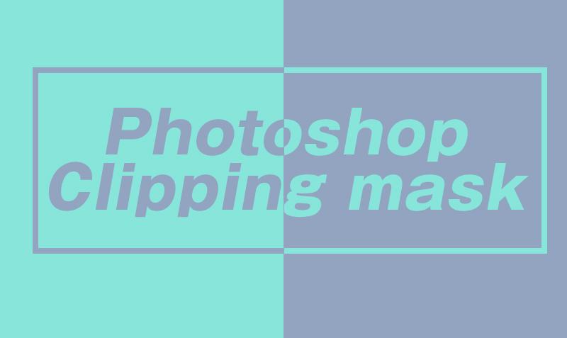 Photoshopのクリッピングマスク13