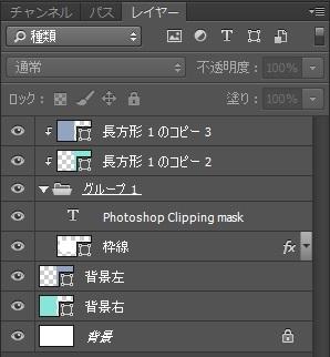 Photoshopのクリッピングマスク14