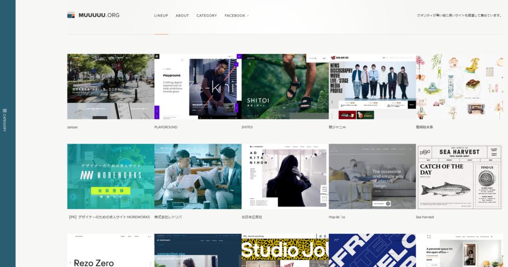 デザインのアイディア、参考サイト02