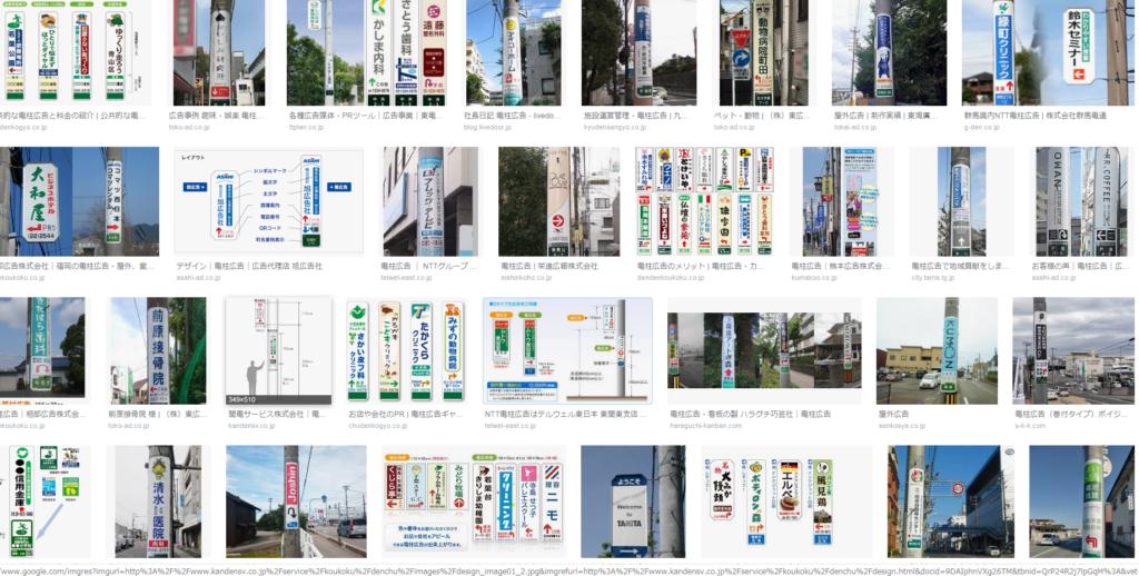 デザインのアイディア、電柱の広告