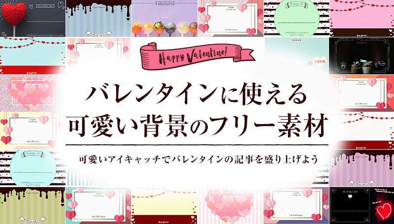 バレンタインの可愛い背景フリー素材アイキャッチ