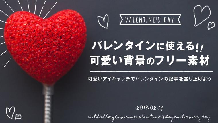 バレンタインの可愛い背景フリー素材01sample