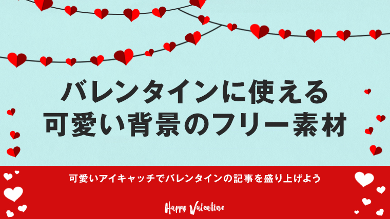 バレンタインの可愛い背景フリー素材02sample