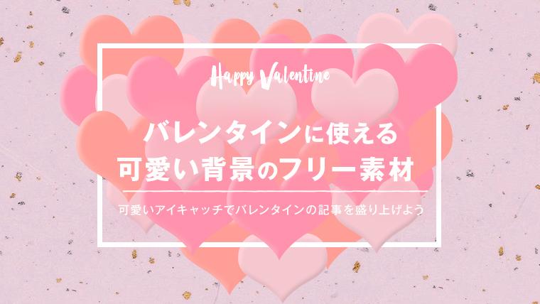 バレンタインの可愛い背景フリー素材04sample